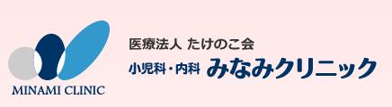 みなみクリニック 小児科・内科 病児保育室【ダーグ・へム】